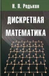 Дискретная математика, Редькин Н.П., 2009